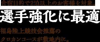 選手強化に最適 福島陸上競技会推薦のクロカンコースが敷地内に。