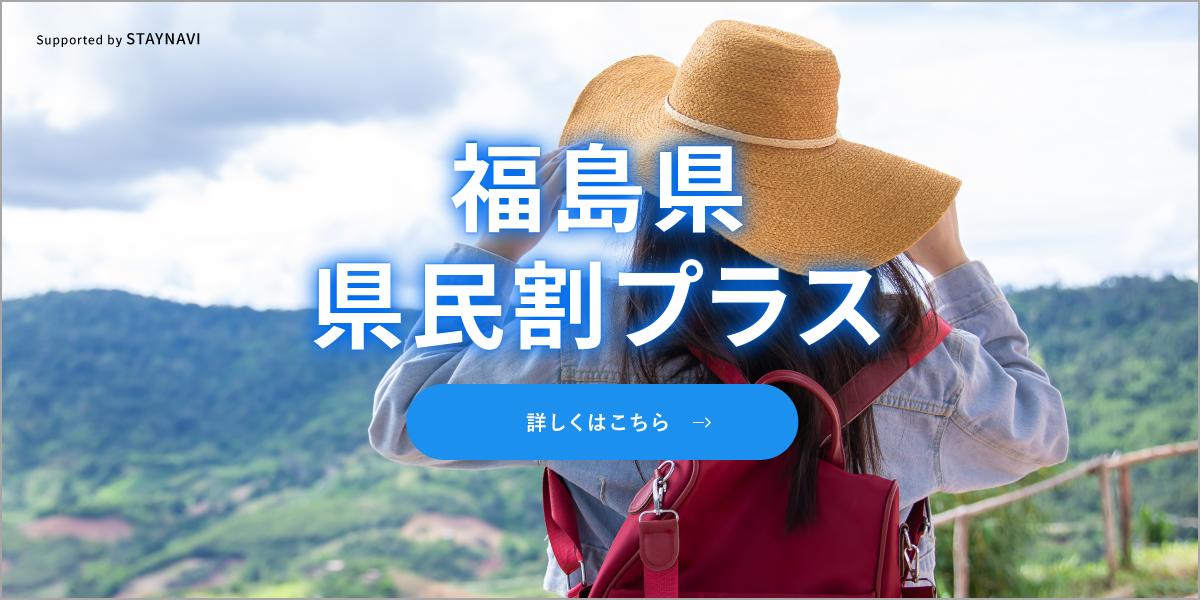 福島県県民割プラス